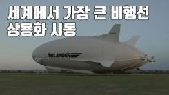 [자막뉴스] '세계에서 가장 큰 비행선' 상용화 시동