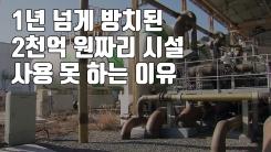 [자막뉴스] 1년 넘게 방치된 '2천억'짜리 시설...사용 못 하는 이유