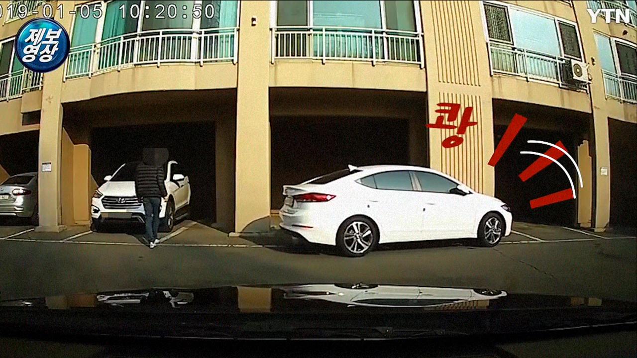 [영상] 이중주차된 차량 밀다 사고 낸 남성