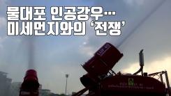 [자막뉴스] 미세먼지와의 전쟁...물대포·인공강우 등장