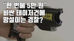"""[자막뉴스] """"한 번에 5만 원""""...'비싼' 테이저건에 망설이는 경찰?"""
