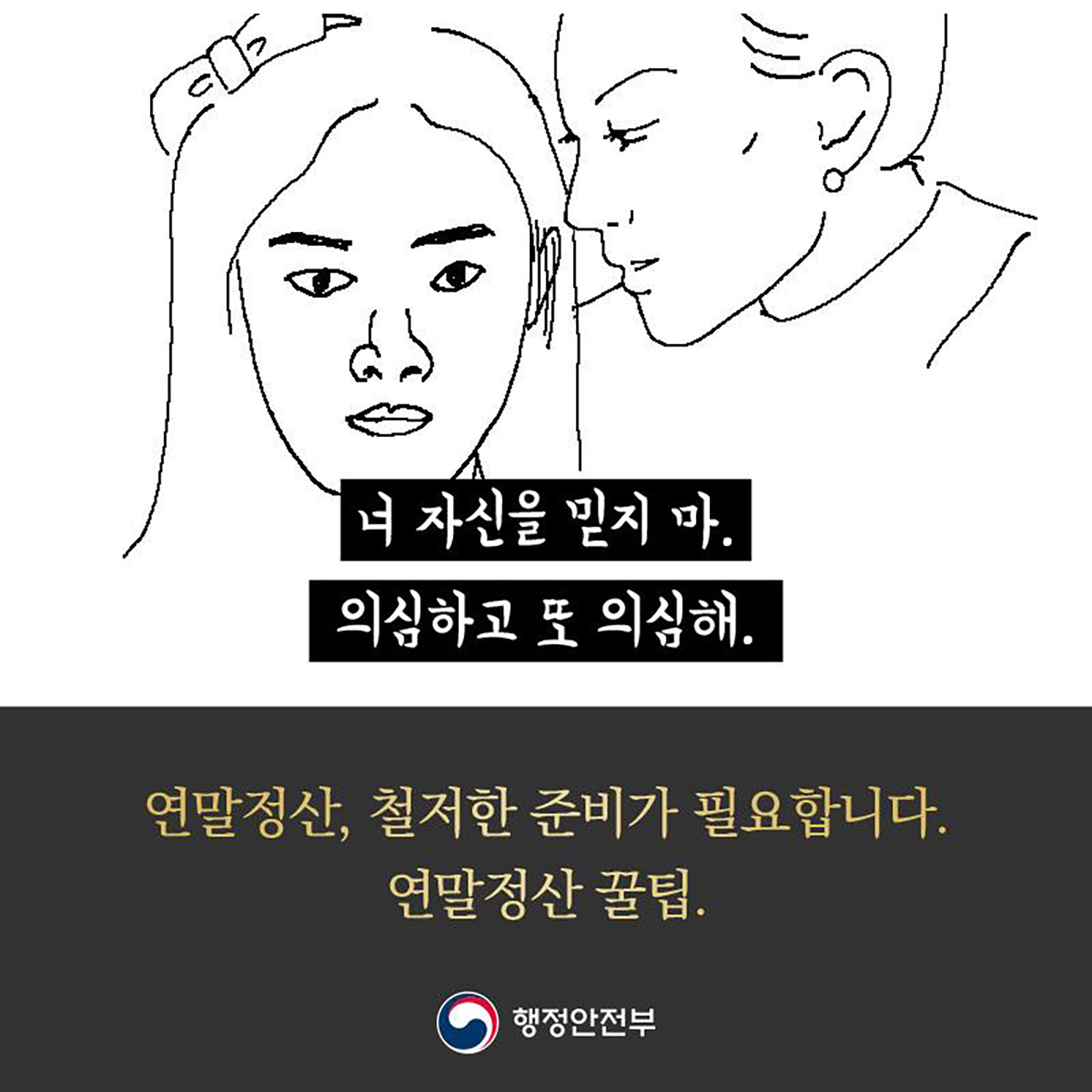 """""""너 자신을 믿지 마"""" 행안부, 'SKY 캐슬' 패러디한 연말정산 홍보물 공개"""