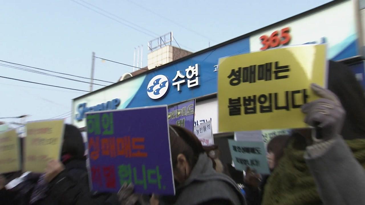 함평농협 이어...고흥수협 해외 성매매 의혹