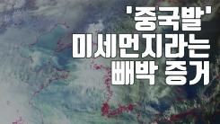 [자막뉴스] 미세먼지, 이래도 중국 탓 아니야?