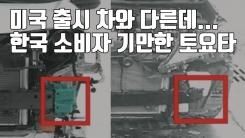 [자막뉴스] 미국 출시 차와 다른데...한국 소비자 기만한 토요타