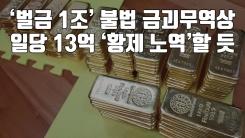 [자막뉴스] '벌금 1조' 불법 금괴무역상, 일당 13억 '황제 노역'할 듯