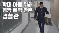 [자막뉴스] 학대 아동 위해 몸짱 달력 만든 경찰관