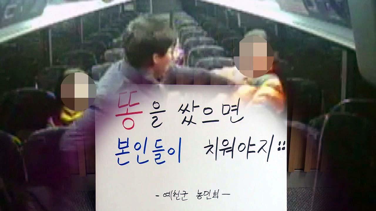 [취재N팩트] 거꾸로 가는 예천군의회...'버티기' 돌입?