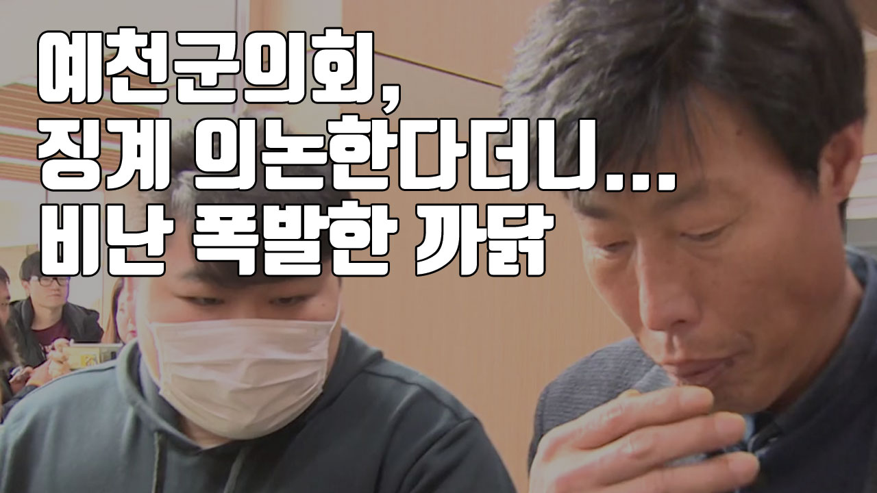 [자막뉴스] 예천군의회, 징계 의논한다더니...비난 폭발한 까닭