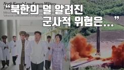 [자막뉴스] 미국 언론, 북한 생물학무기 위협론 제기...배경은?