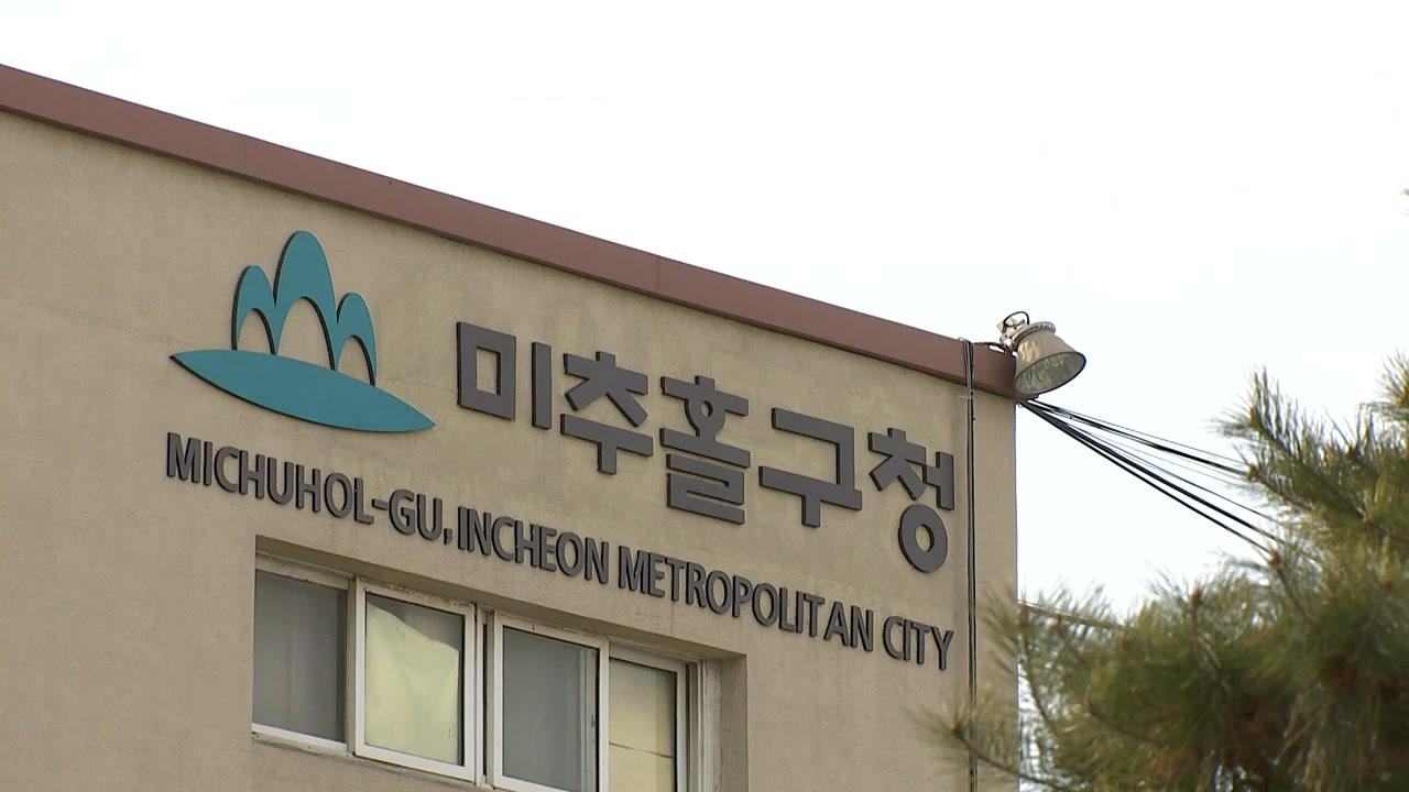 [인천] 미추홀구 임산부 의료비 지원 대상 11개 질환으로 확대