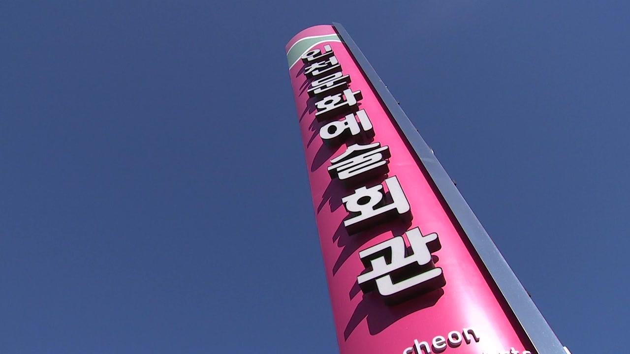 [인천] 문예회관 커피콘서트 상반기 라인업 공개