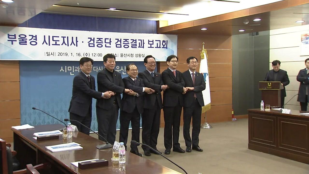 [울산] 부울경 시도지사, '김해신공항 백지화' 요구