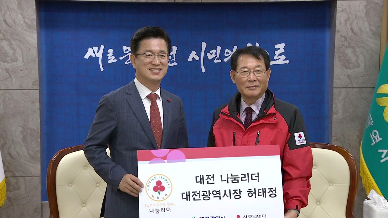 [대전·대덕] 대전시장, 지역사회 '나눔 리더' 첫 회원