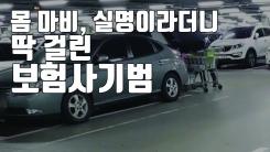 [자막뉴스] 몸 마비·실명이라더니...운전에 운동까지 한 보험사기