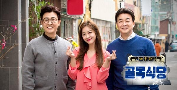 '골목식당', 섭외 공정성부터 방송 효과까지...의혹에 답하다(공식입장)