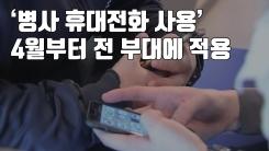 [자막뉴스] '병사 휴대전화 사용' 4월부터 전 부대에 확대 시행
