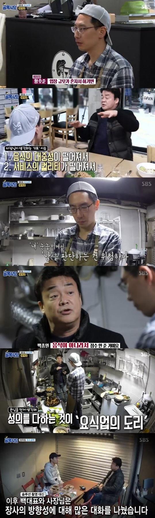 '골목식당' 백종원, 논란의 피자·고로케집 포기...촬영 종료