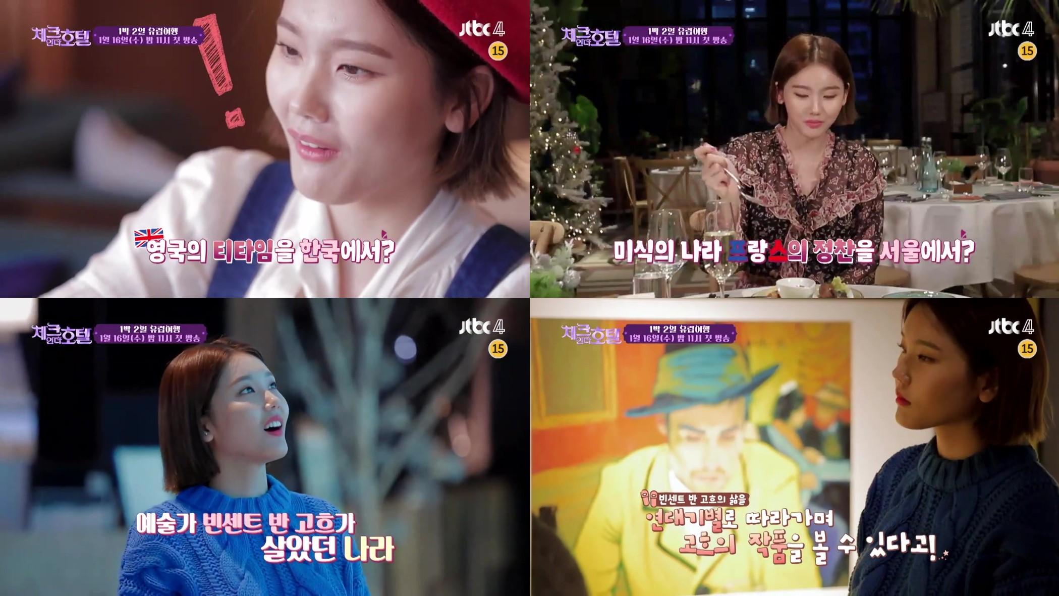 예능 기대주 심소영, '체크 인 더 호텔' 톡톡 튀는 에너지 뽐내