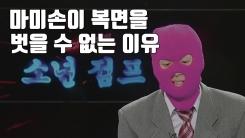 """[자막뉴스] """"피부 같은 것""""...'마미손'이 복면을 벗을 수 없는 이유"""