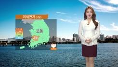 [날씨] 내일도 큰 추위 없어...주말 다시 미세먼지 공습