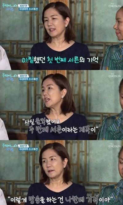 """이성미, 30대 겪은 미혼모 아픔 고백...""""방송하는 건 기적"""""""