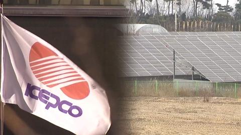 '황금알 낳는 태양광' 손댄 한전 임직원들 적발