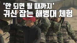 [자막뉴스] '귀신도 잡는다' 해병대 체험 현장