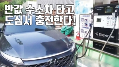 [자막뉴스] 3천만 원대 반값 수소차 타고 도심서 충전한다!