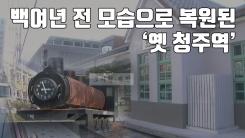 [자막뉴스] 백여년 전 모습으로 복원된 '옛 청주역'