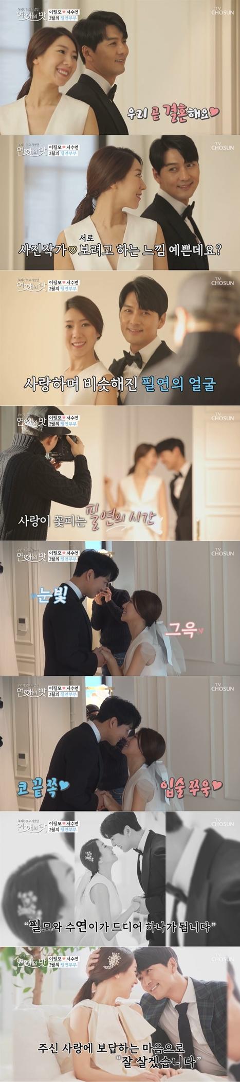 '나혼자산다'→예비 신랑...'연애의 맛' 이필모, 1년만의 대반전