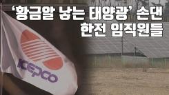 [자막뉴스] '황금알 낳는 태양광' 손댄 한전 임직원들