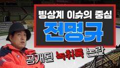 [3분뉴스] '빙상계 논란의 중심' 전명규 파헤치기
