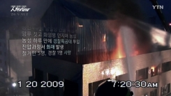 [人터view] 용산참사 10주기, 국가란 무엇인가
