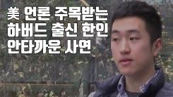 [자막뉴스] 美 언론 주목받는 하버드 출신 한인의 안타까운 사연