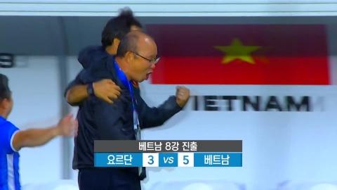 2019 아시안컵 16강 하이라이트