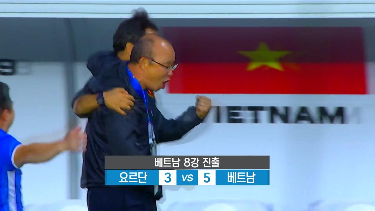 [영상] 2019 아시안컵 16강 하이라이트