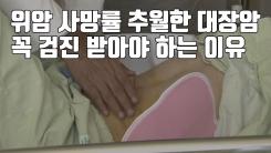 [자막뉴스] 위암 사망률 추월한 대장암...꼭 검진 받아야 하는 이유