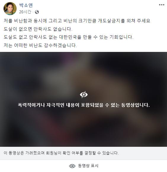 """'케어' 박소연, 개 도살 과정 영상 올려...""""도살 없으면 안락사도 없어"""""""