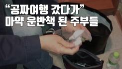 """[자막뉴스] """"공짜여행 갔다가""""...마약 운반책 된 주부들"""