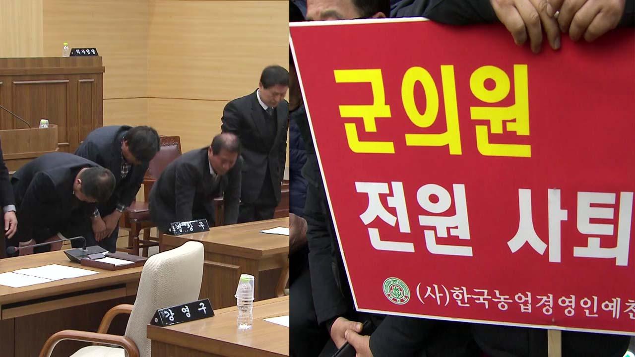 예천군 의원 3명 '징계'...사퇴 요구는 '묵살'