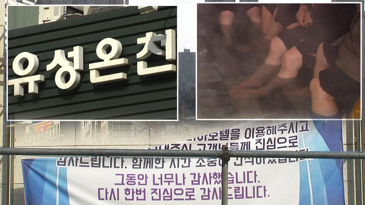 유성온천, 호텔 사라진다...옛 명성 되찾기 '시동'