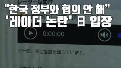 """[자막뉴스] 日, 18초 음성 추가 공개 """" 레이더 논란 한국과 협의 중단"""""""