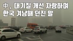 [자막뉴스] 中, 대기질 개선 자랑하며 한국 겨냥해 던진 말