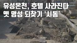 [자막뉴스] 유성온천, 호텔 사라진다...옛 명성 되찾기 '시동'
