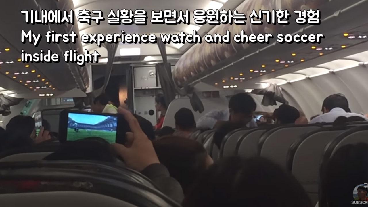 비행기 출발까지 지연시킨 베트남의 아시안컵 축구 열기