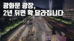 [자막뉴스] 광화문 광장, 2년 뒤면 이렇게 확 달라집니다