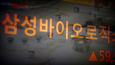 """삼성바이오 제재 처분 당분간 중단…""""다툼 여지 있어"""""""