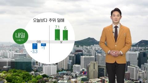 [날씨] 밤사이 중국발 스모그 유입...내일 오전까지 미세먼지 ↑