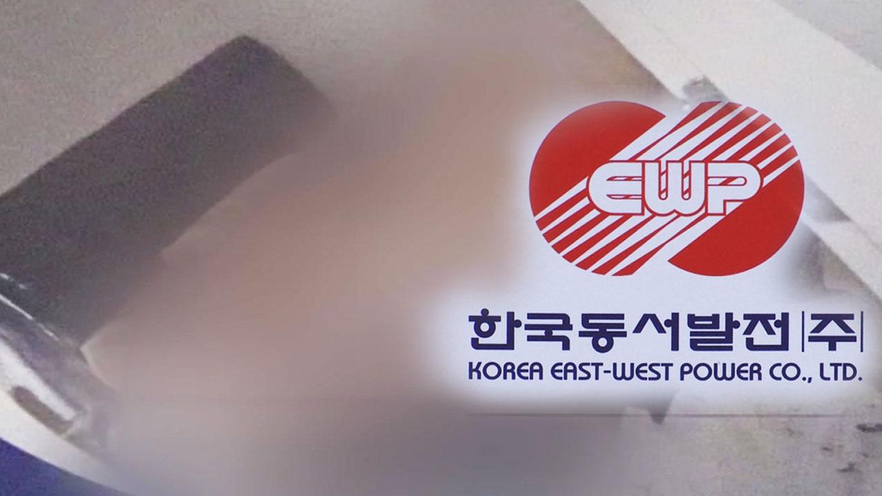 """'인니 파견' 동서발전 직원 숨진 채 발견...""""타살 가능성"""""""
